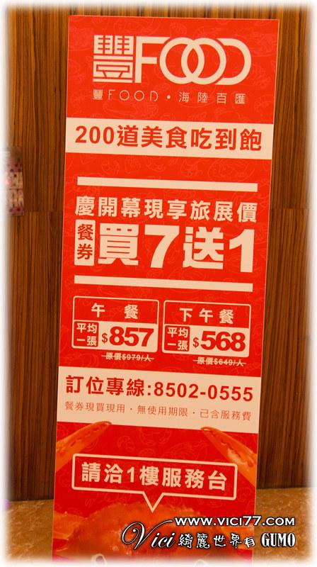 0713豐FOOD001