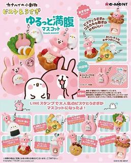 RE-MENT 飽腹感的「P助 & 小兔兔」逗趣盒玩!ゆるっと満腹マスコット