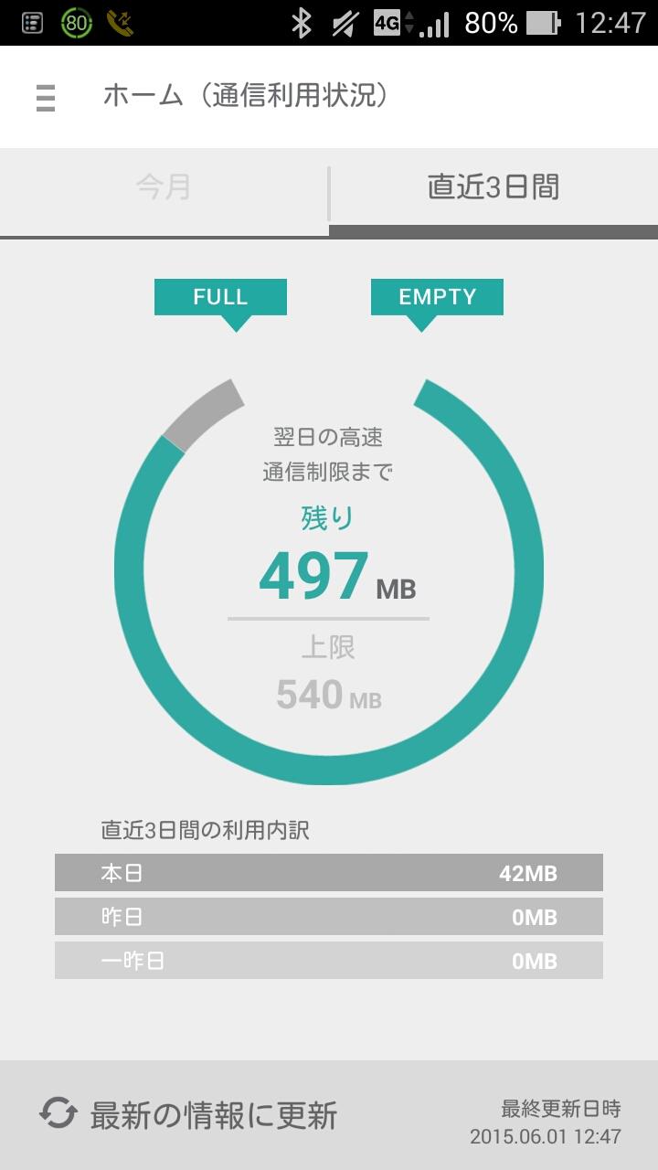 Screenshot_2015-06-01-12-47-08
