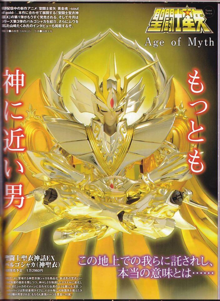 [Comentários]Saint Cloth Myth EX - Soul of Gold Shaka de Virgem - Página 3 17785091228_1997168f11_o