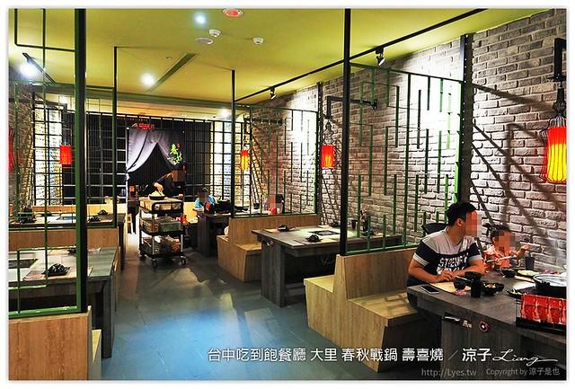 台中吃到飽餐廳 大里 春秋戰鍋 壽喜燒 55