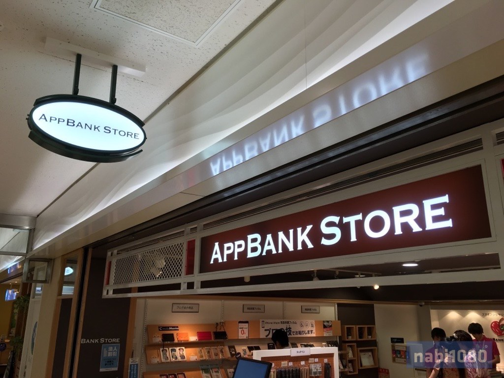 AppBank Store01