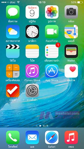 update iOS 9 beta 1