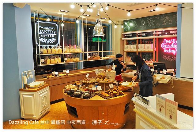 Dazzling Cafe 台中 旗艦店 中友百貨 8
