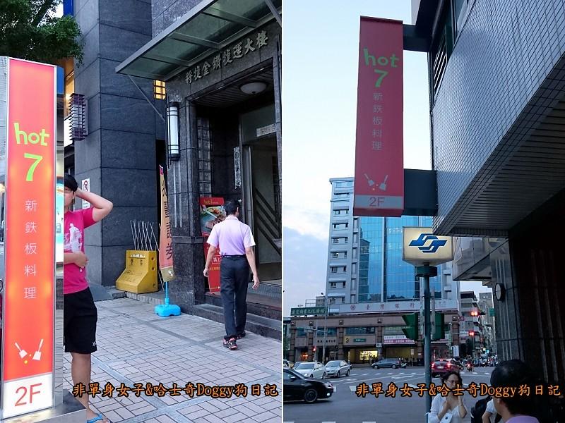 王品集團平價鐵板燒hot 7景美店02