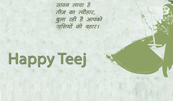 Happy Teej Festival 2017 Wishes Images Messages Quotes