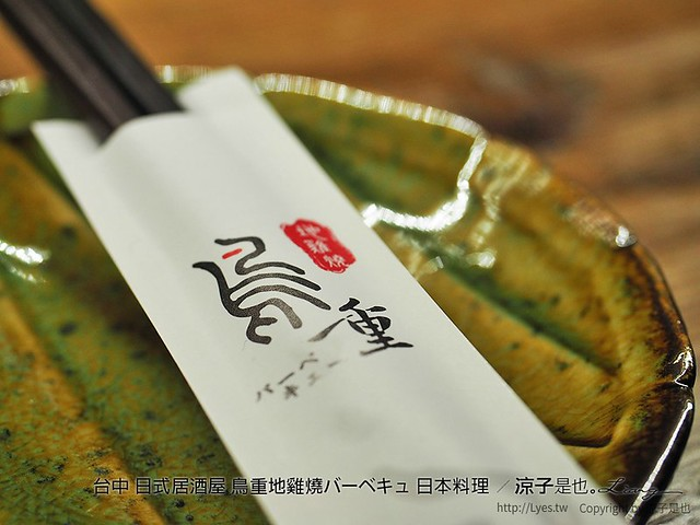 台中 日式居酒屋 鳥重地雞燒バーベキュ 日本料理 15