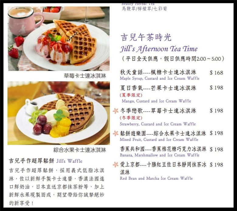吉兒菜單menu價位9
