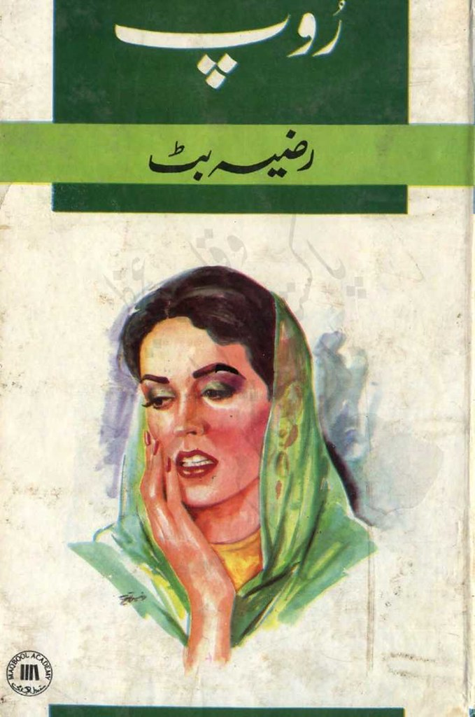 Roop is a very well written complex script novel which depicts normal emotions and behaviour of human like love hate greed power and fear, writen by Razia Butt , Razia Butt is a very famous and popular specialy among female readers