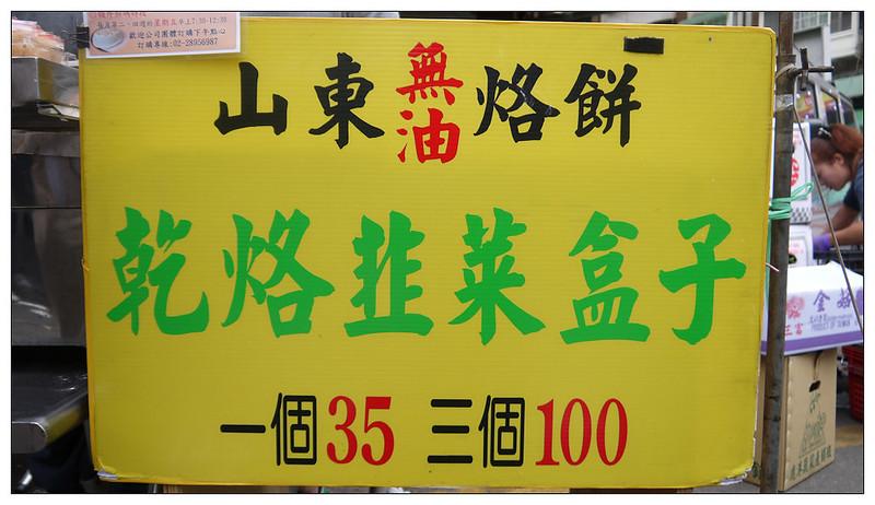 北投乾烙韭菜盒 02