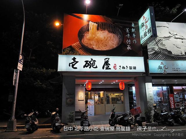 台中 北平路小吃 壹碗屋 烏龍麵 55