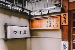 Tsurui_つる居