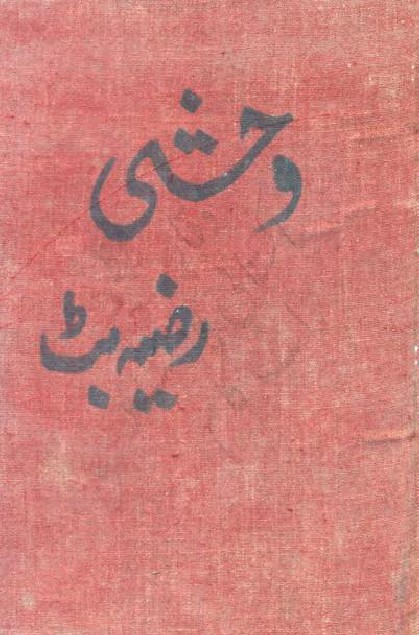 Wehshi is a very well written complex script novel which depicts normal emotions and behaviour of human like love hate greed power and fear, writen by Razia Butt , Razia Butt is a very famous and popular specialy among female readers
