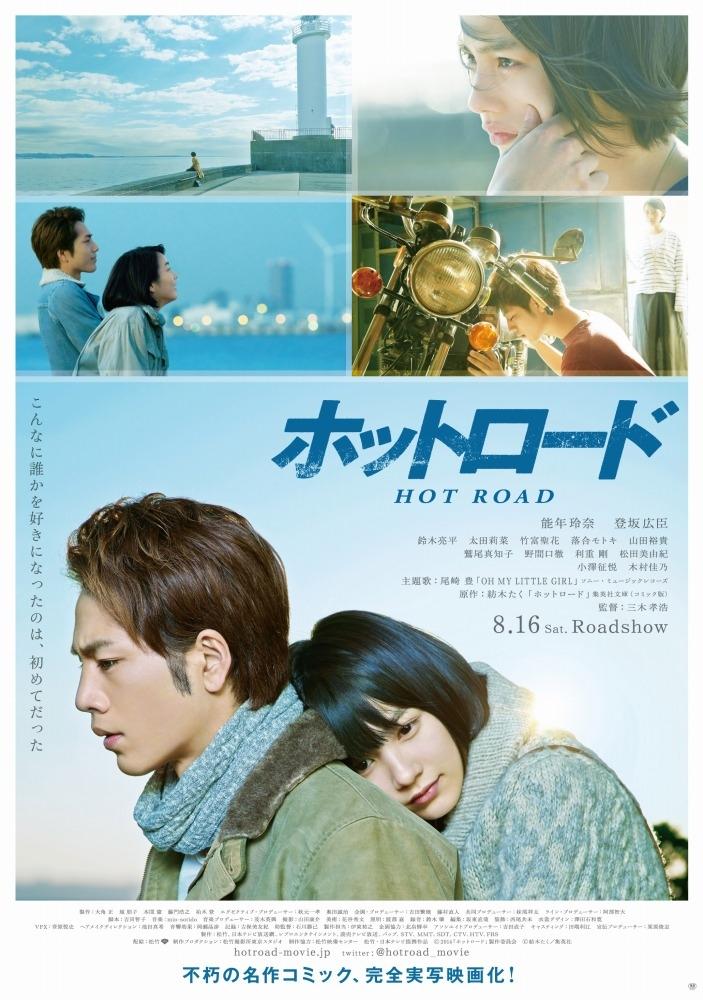 Con Đường Nhiệt Huyết - Hot Road (2014)