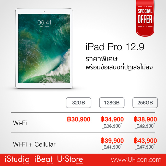 iPad istudio sale