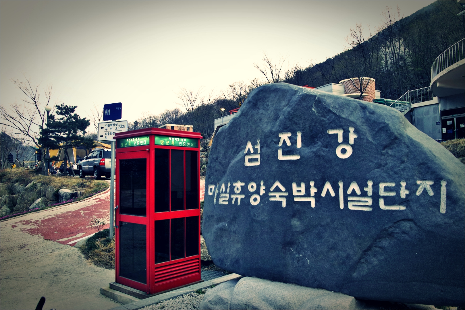 마실휴양숙박시설단지-'섬진강 자전거 여행'