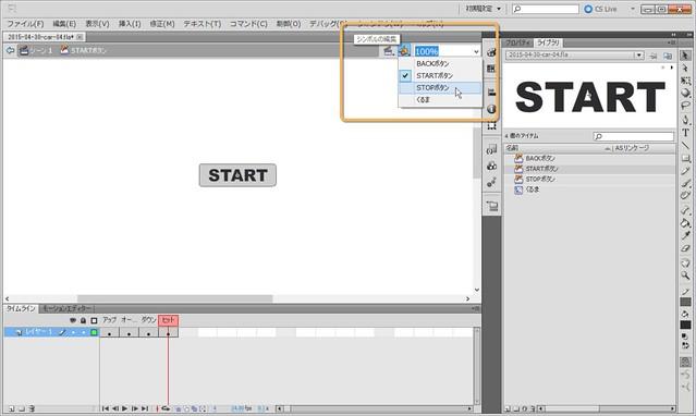 Flash:『シンボルの編集』→ 編集するシンボルを変更