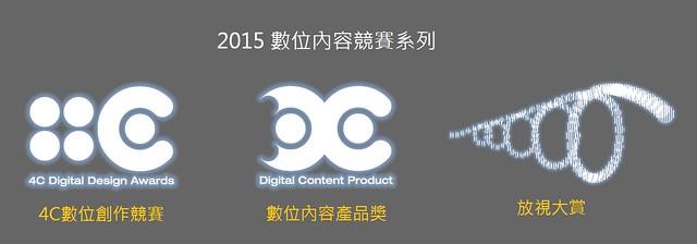 2015年4C數位創作競賽