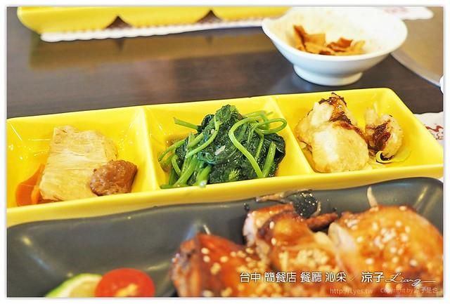 台中 簡餐店 餐廳 沁采 9