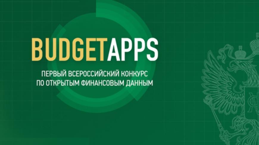 Конкурс «Открытые государственные финансовые данные «BudgetApps»