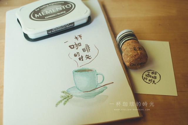 一杯咖啡的時間
