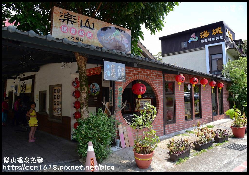 樂山溫泉拉麵DSC_8948