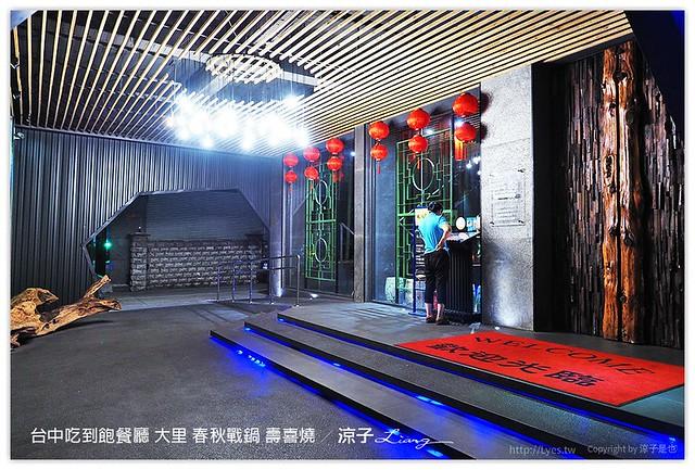 台中吃到飽餐廳 大里 春秋戰鍋 壽喜燒 25