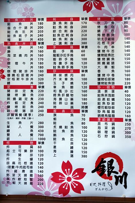 銀川日式料理 (45).JPG
