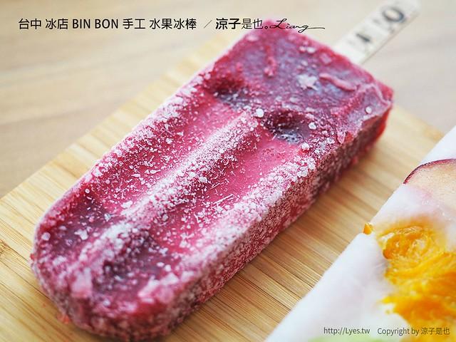 台中 冰店 BIN BON 手工 水果冰棒  13