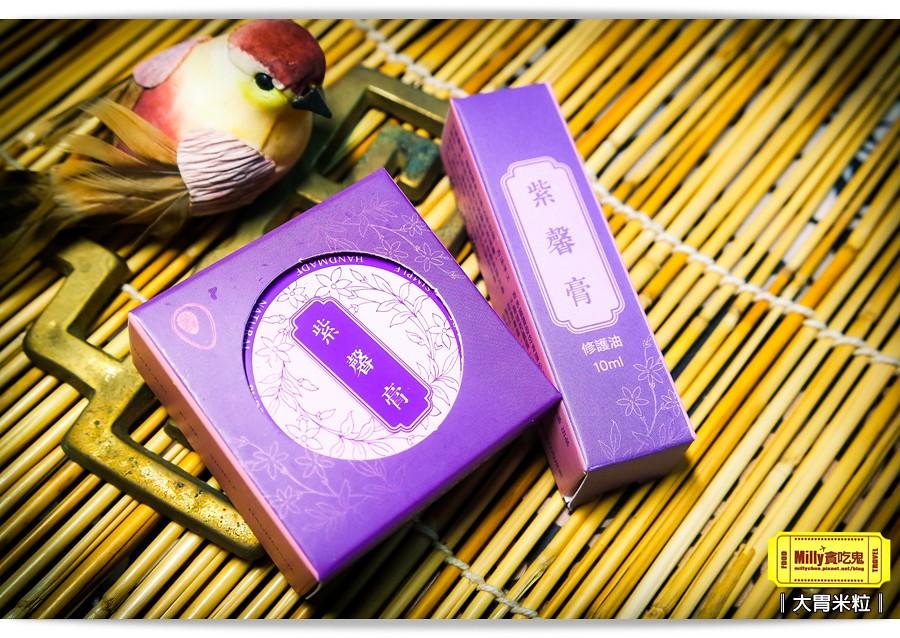 紫馨膏0001