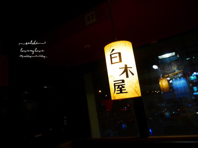 捷運西門站美食餐廳推薦白木屋居酒屋串燒平價日本料理 (4)