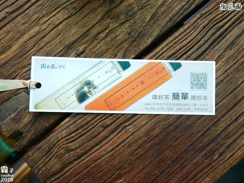 27972259414 f0250322bf b - 陶花園良品茶│古早茶攤賣冰鎮冷泡茶