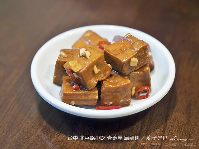 台中 北平路小吃 壹碗屋 烏龍麵 1