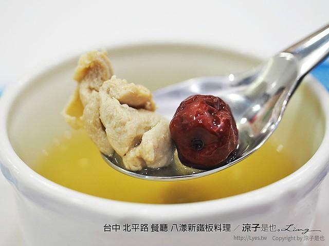 台中 北平路 餐廳 八漾新鐵板料理 7