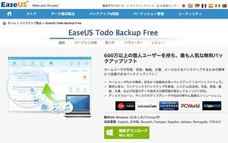 機能完璧な無料データバックアップソフト_-_EaseUS_Todo_Backup_Free_8_2