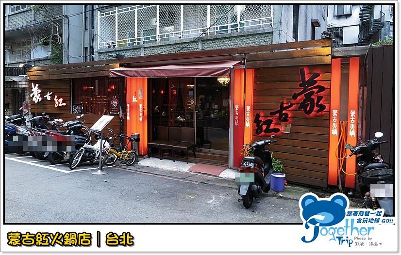 蒙古紅火鍋店/台北