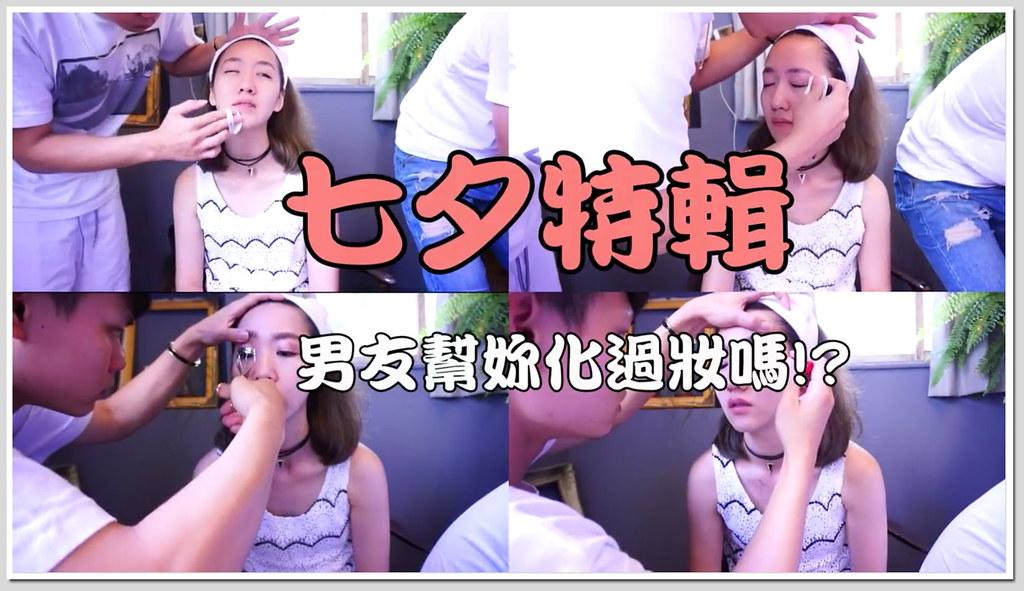 男友化妝 - 07