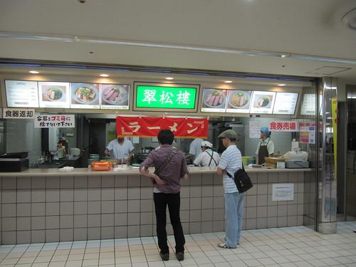 阪神競馬場の翠松楼