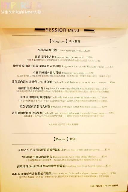Session 隨選餐館 Menu (2)
