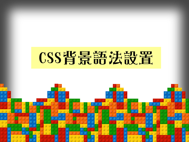 痞客幫背景css語法(650)