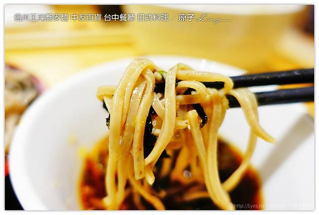 信州王滝蕎麥麵 中友百貨 台中餐廳 日式料理 6