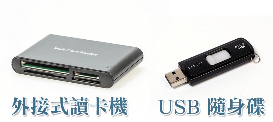 外接式讀卡機與 USB 隨身碟