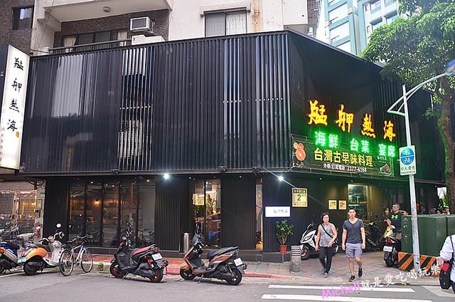 艋舺熱海海鮮創意料理
