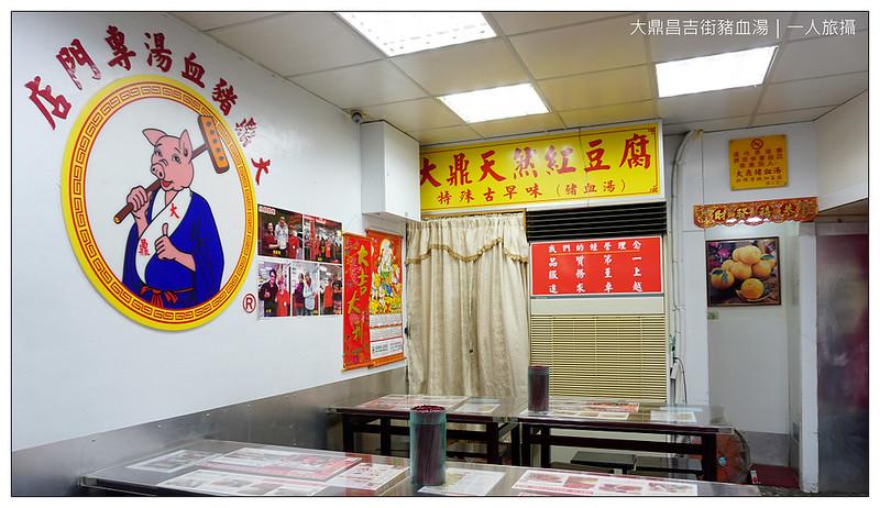 大鼎昌吉街豬血湯 03