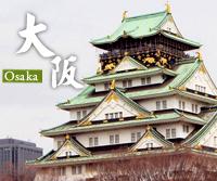日本旅遊 大阪