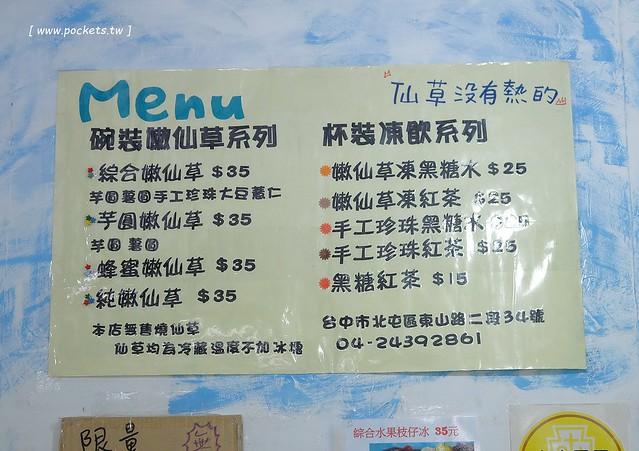 28566327225 744393c6fe z - 新凍嫩仙草:標榜自種的仙草花,新鮮水果冰棒夏季正夯,內行人都吃這間芋圓,大坑必吃美食推薦