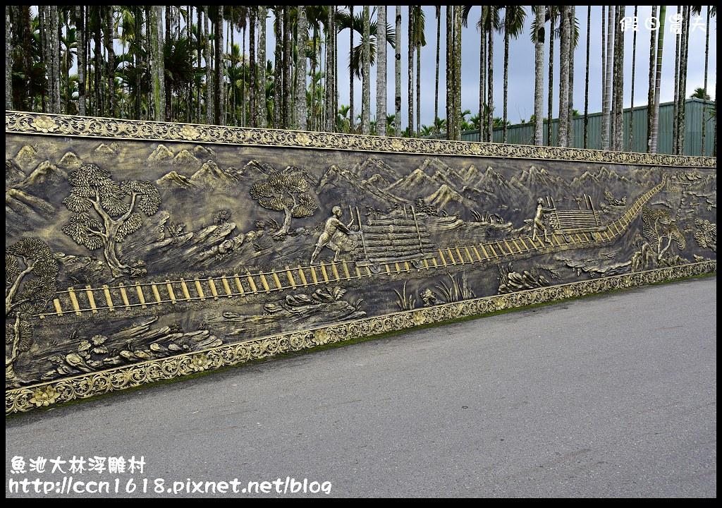魚池大林浮雕村DSC_5562