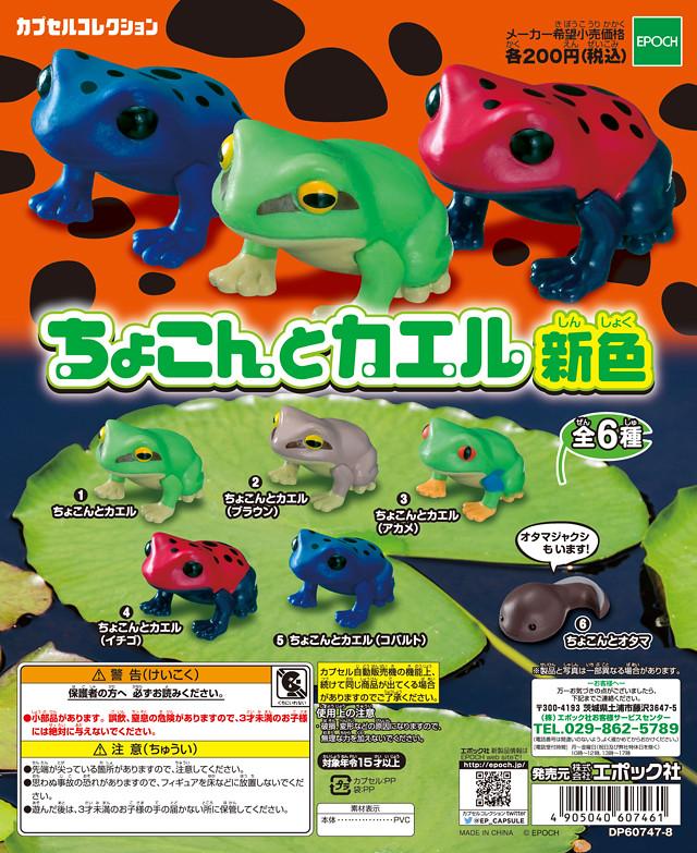 全新色彩再度跳入你的視線! EPOCH 迷你青蛙 新色