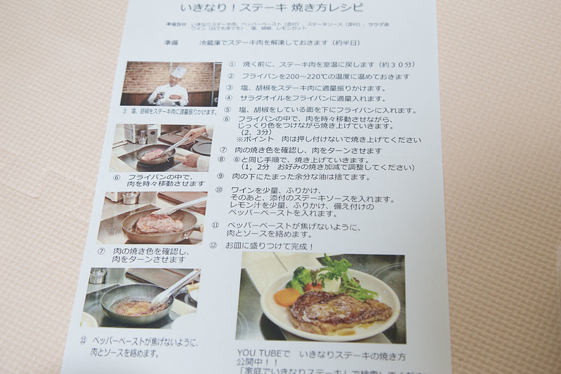 kateide_IKINARI_STEAK-6