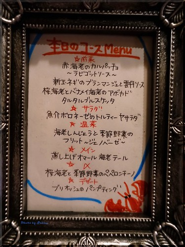 Photo:2016-06-27_T@ka.の食べ飲み歩きメモ(ブログ版)_歌舞伎町の落着き空間 夜景とともに【新宿】R SHRIMP_03 By:logtaka